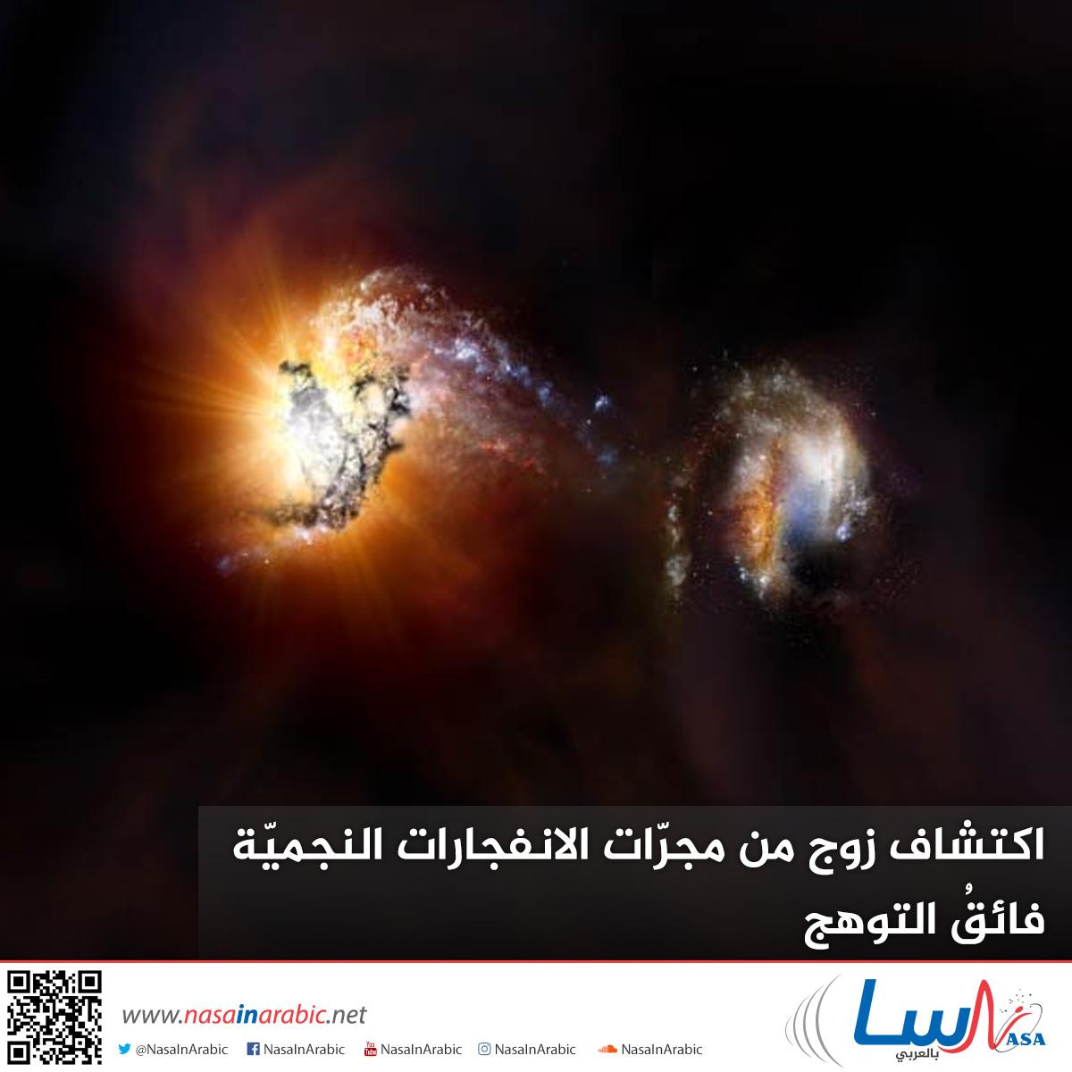 اكتشاف زوجٍ من مجرات الانفجارات النجمية فائق التوهج