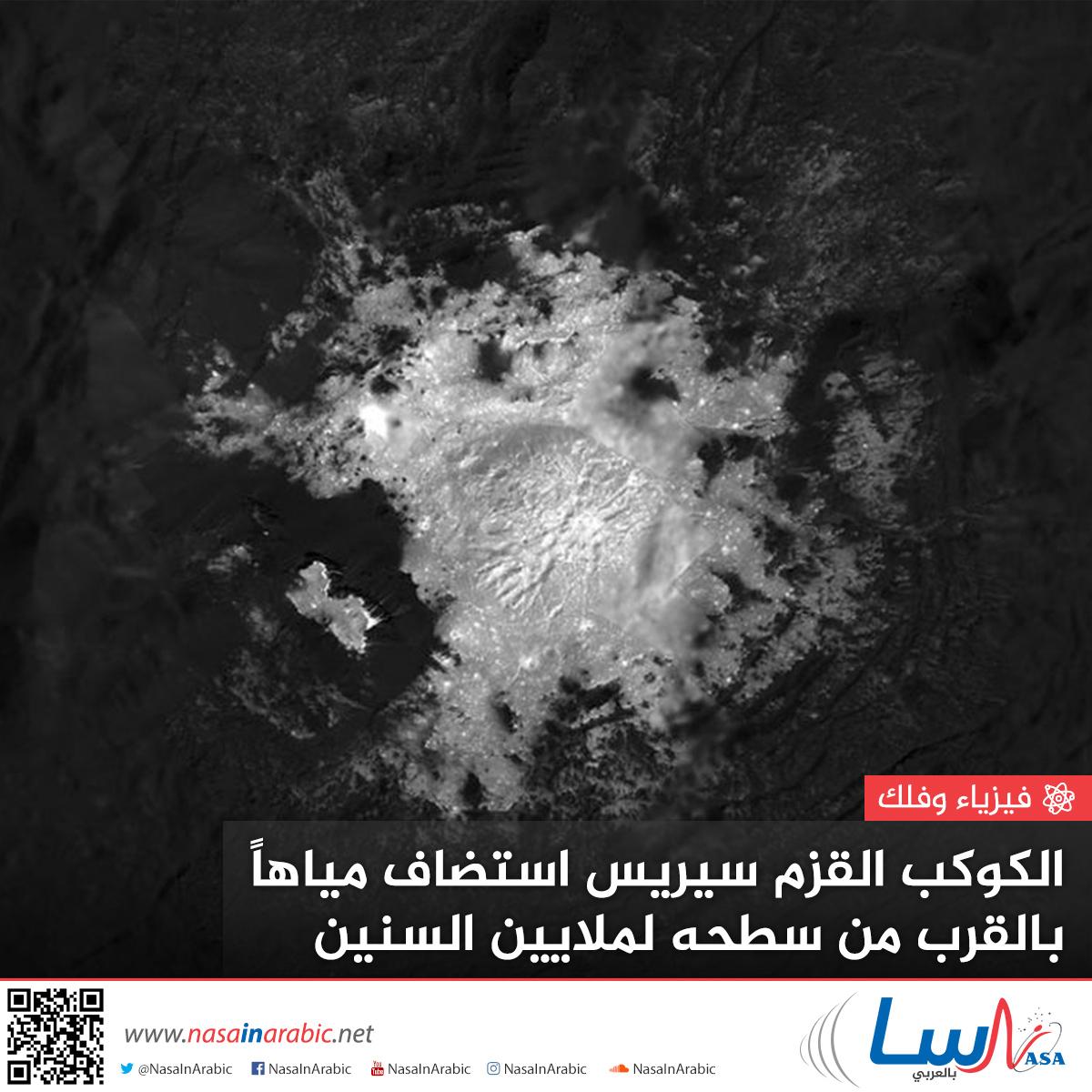 الكوكب القزم سيريس استضاف ماءً بالقرب من سطحه لملايين السنين