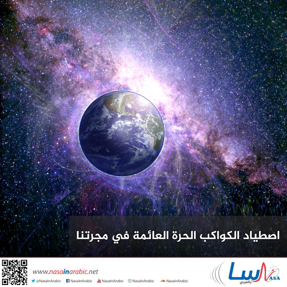 اصطياد الكواكب الحرة العائمة في مجرتنا