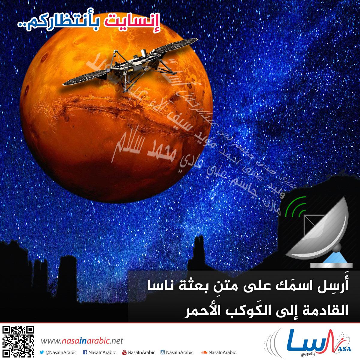 أَرسِل اسمَك على متنِ بعثة ناسا القادمة إلى الكَوكب الأحمر