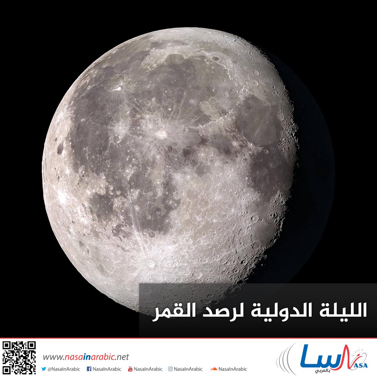 الليلة الدولية لرصد القمر