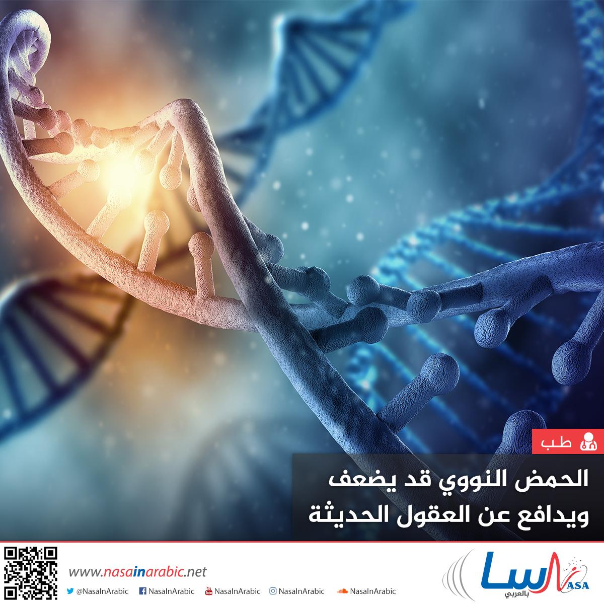 الحمض النووي قد يضعف ويدافع عن العقول الحديثة