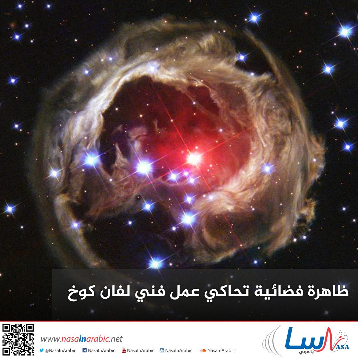 ظاهرة فضائية تحاكي عمل فني لفان كوخ
