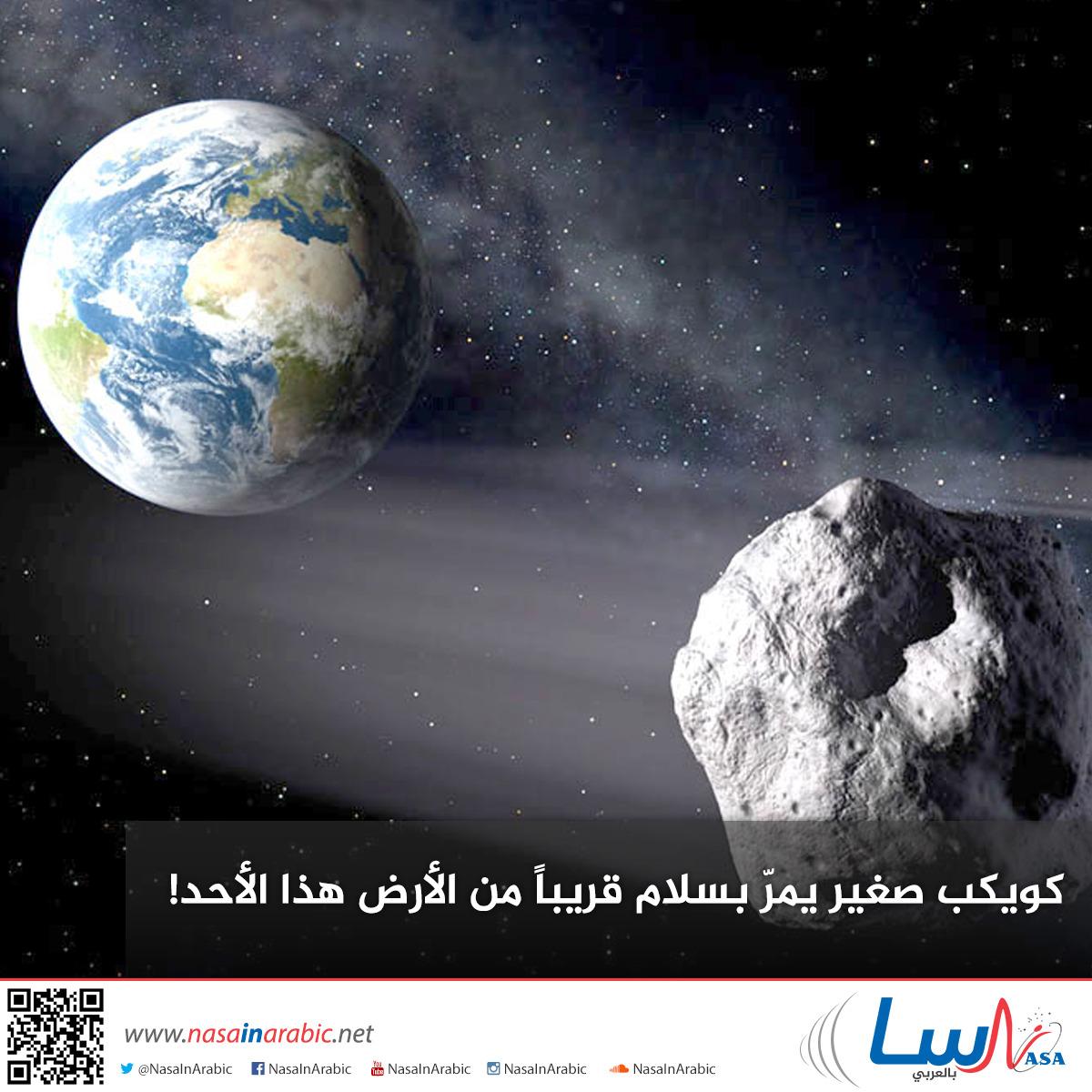 كويكب صغير يمرّ بسلام قريباً من الأرض هذا الأحد!