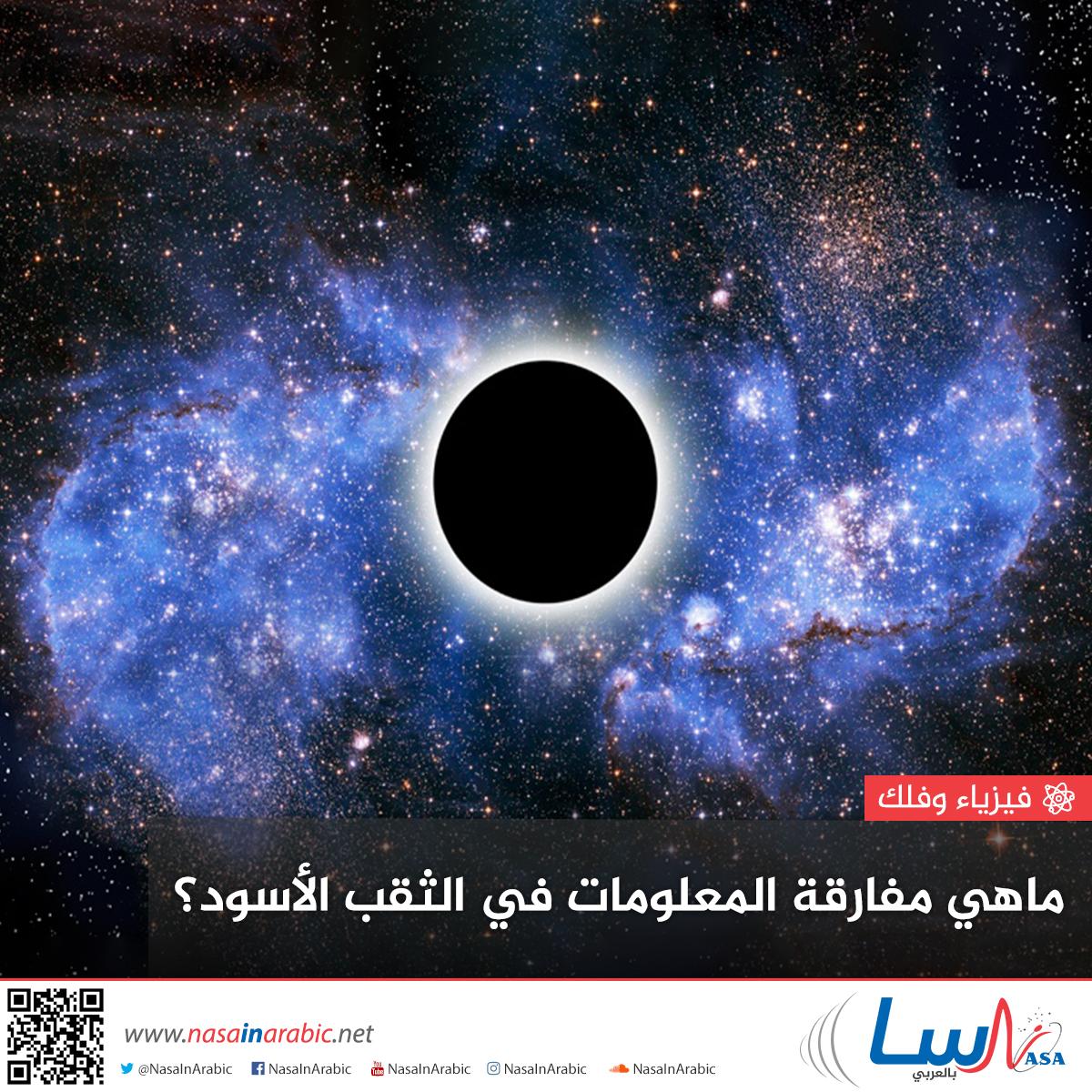ماهي مفارقة المعلومات في الثقب الأسود؟