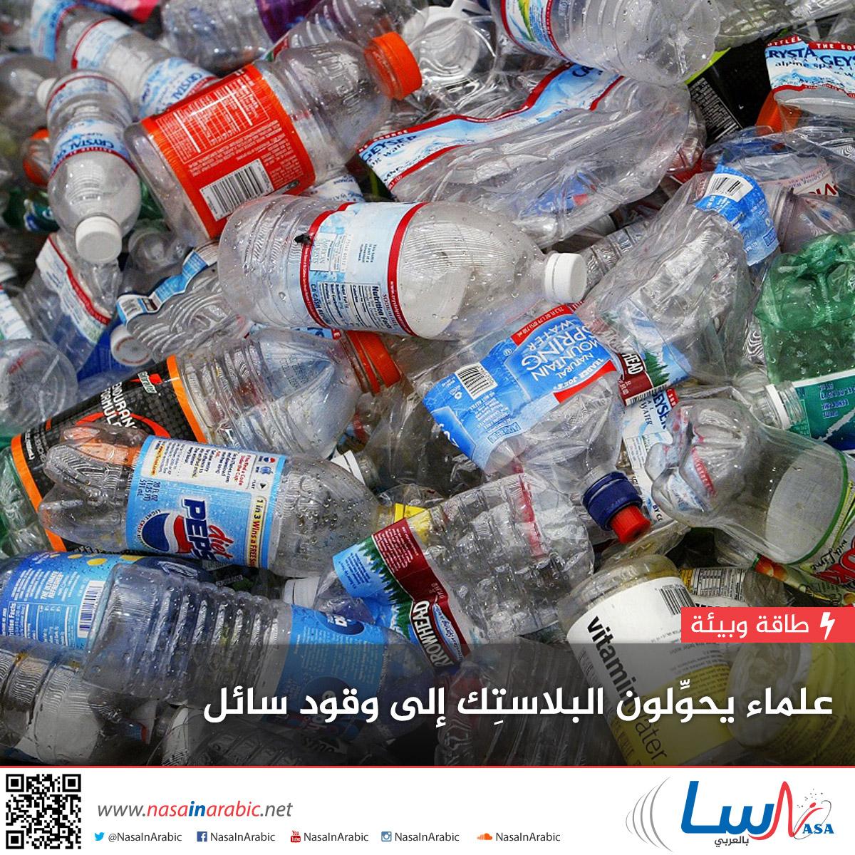 علماء يحوِّلون البلاستِك إلى وقود سائل