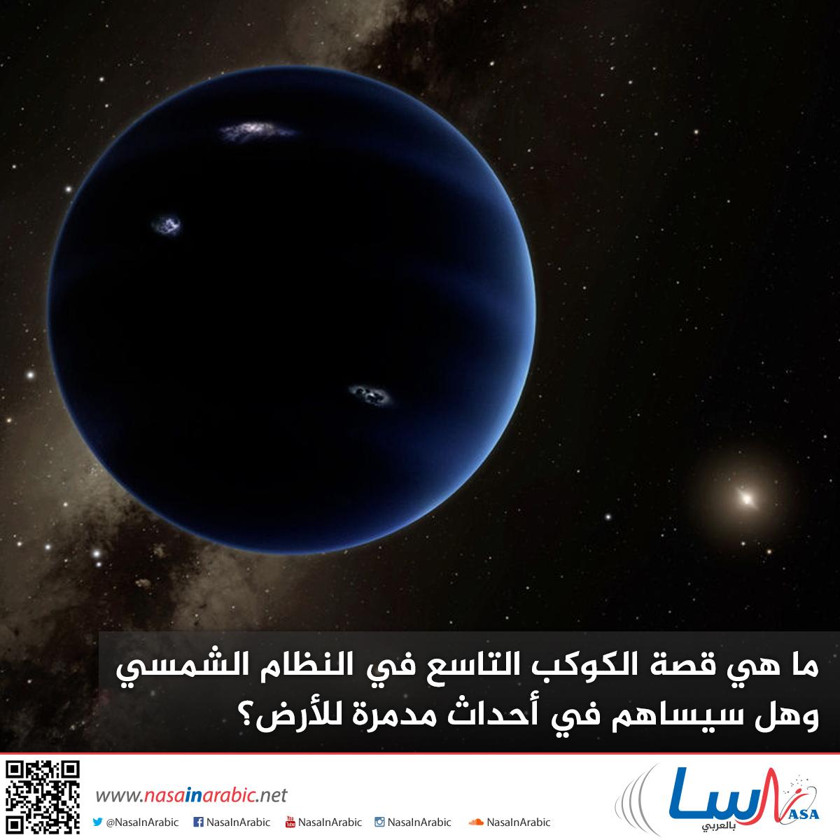 ما هي قصة الكوكب التاسع في النظام الشمسي وهل سيساهم في أحداث مدمرة للأرض؟