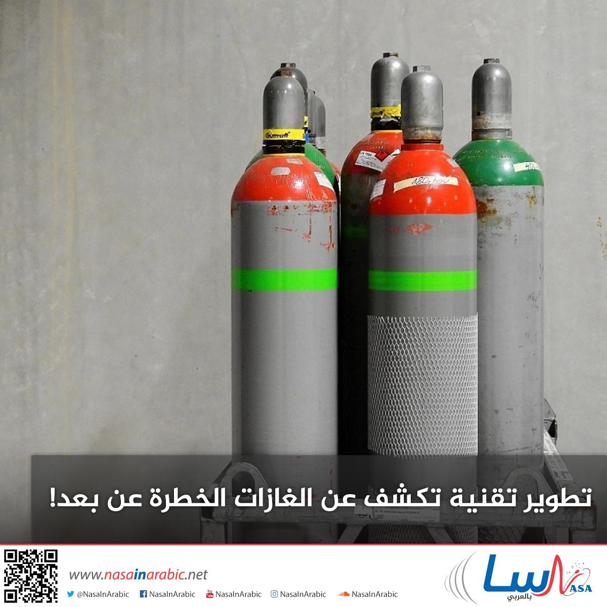 تطوير تقنية تكشف عن الغازات الخطرة عن بعد!