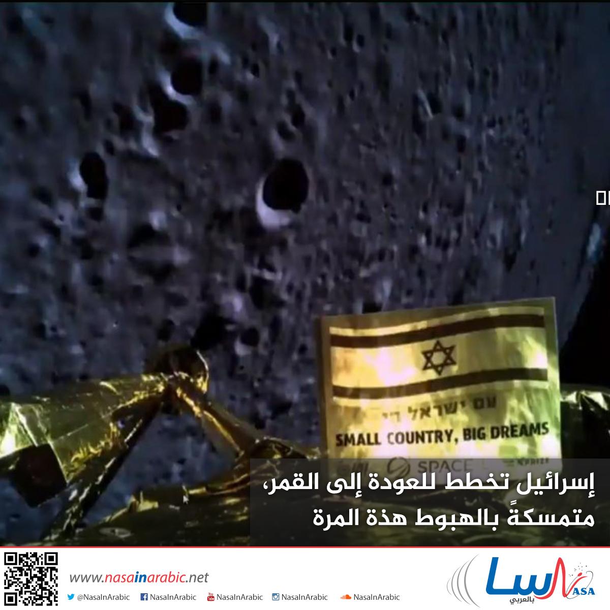 إسرائيل تخطط للعودة إلى القمر، متمسكةً بالهبوط هذة المرة