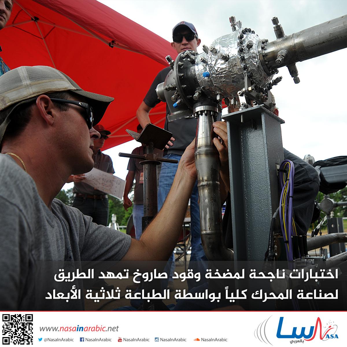 اختبارات ناجحة لمضخة وقود صاروخ تمهد الطريق لصناعة المحرك كلياً بواسطة الطباعة ثلاثية الأبعاد