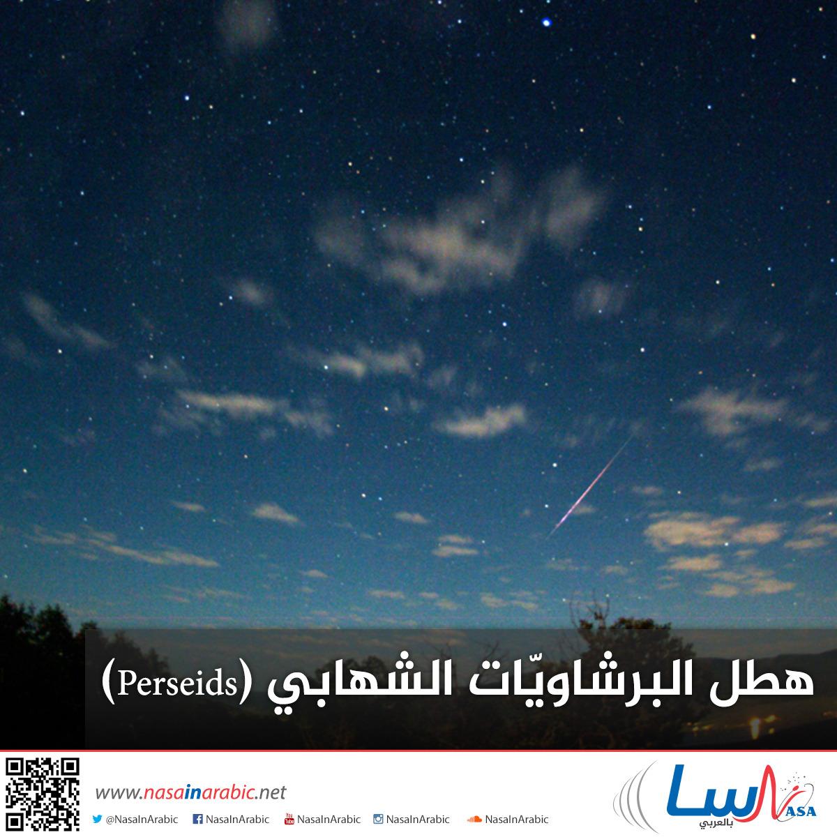 هطل البرشاويّات الشهابي (Perseids)