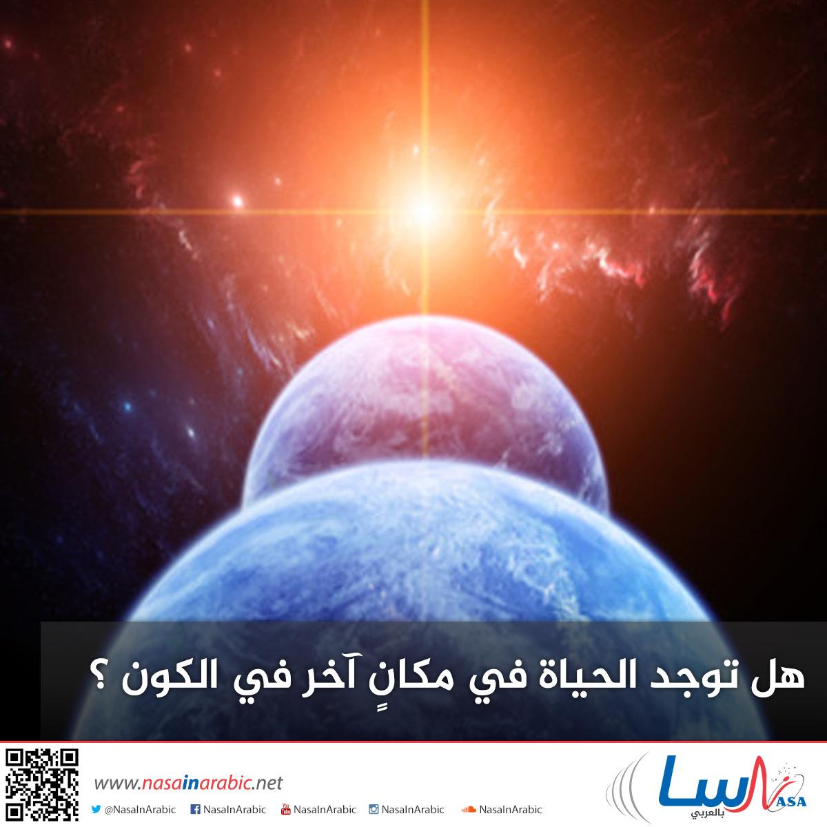 هل توجد الحياة في مكانٍ آخر في الكون ؟