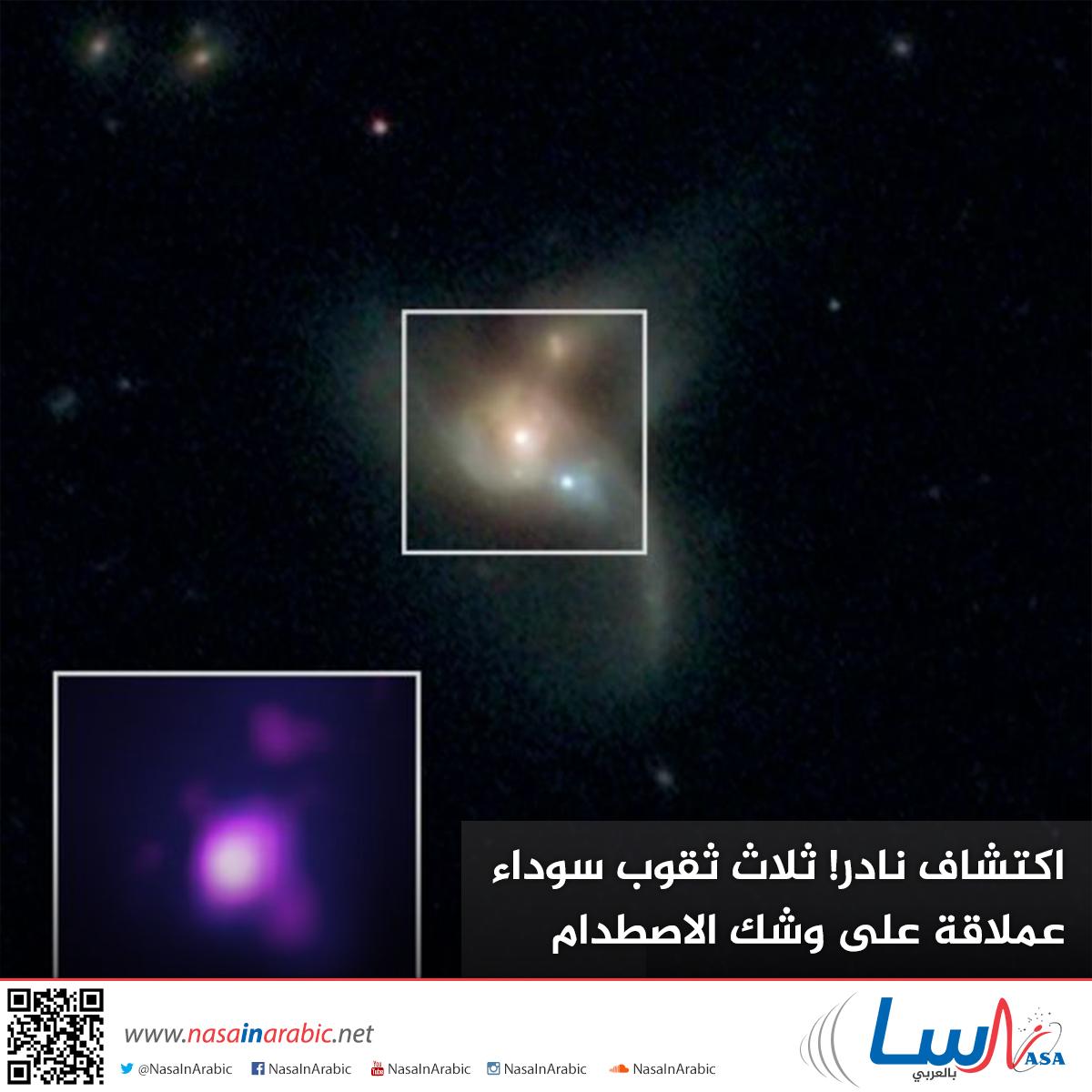 اكتشاف نادر! ثلاث ثقوب سوداء عملاقة على وشك الاصطدام