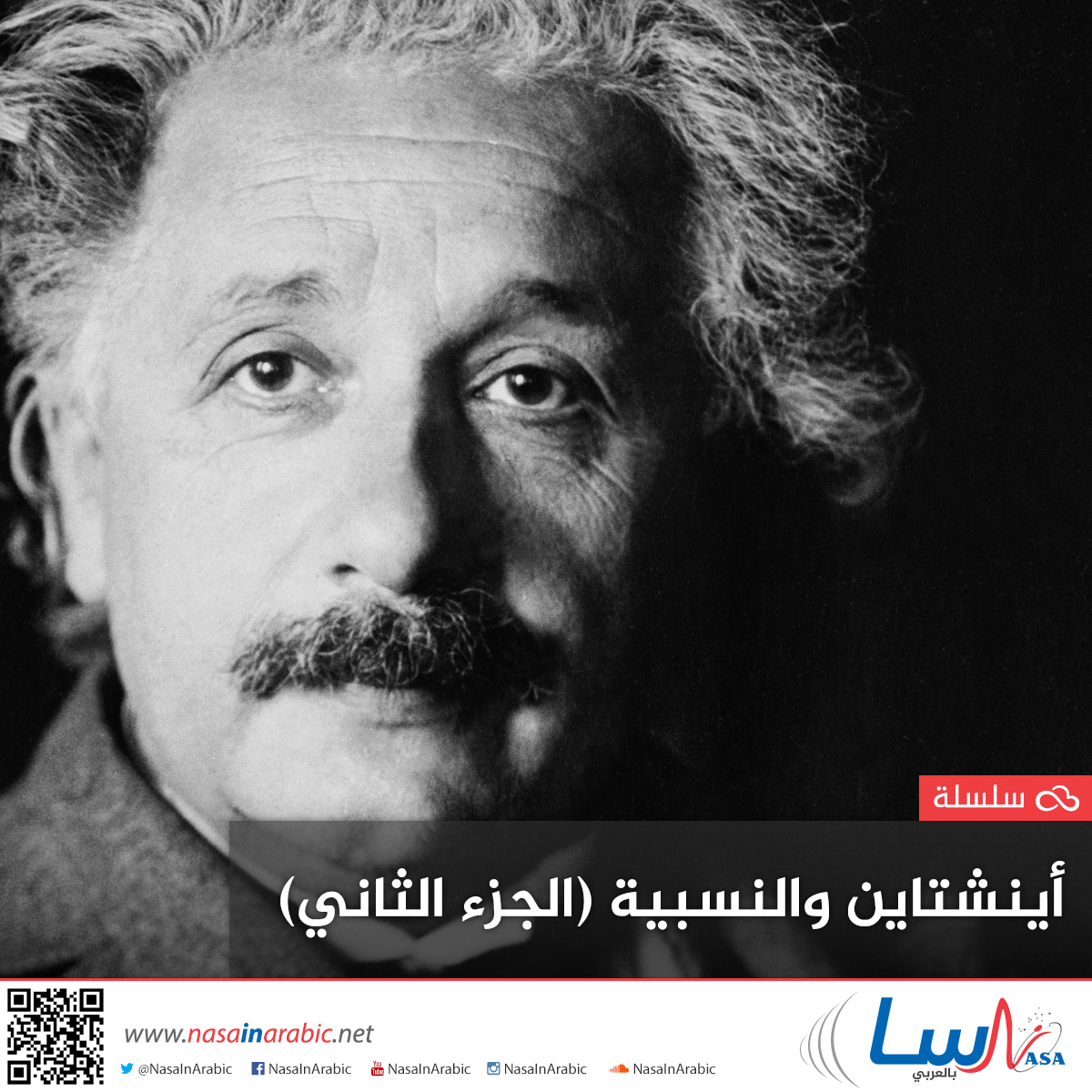 أينشتاين والنسبية: الجزء الثاني