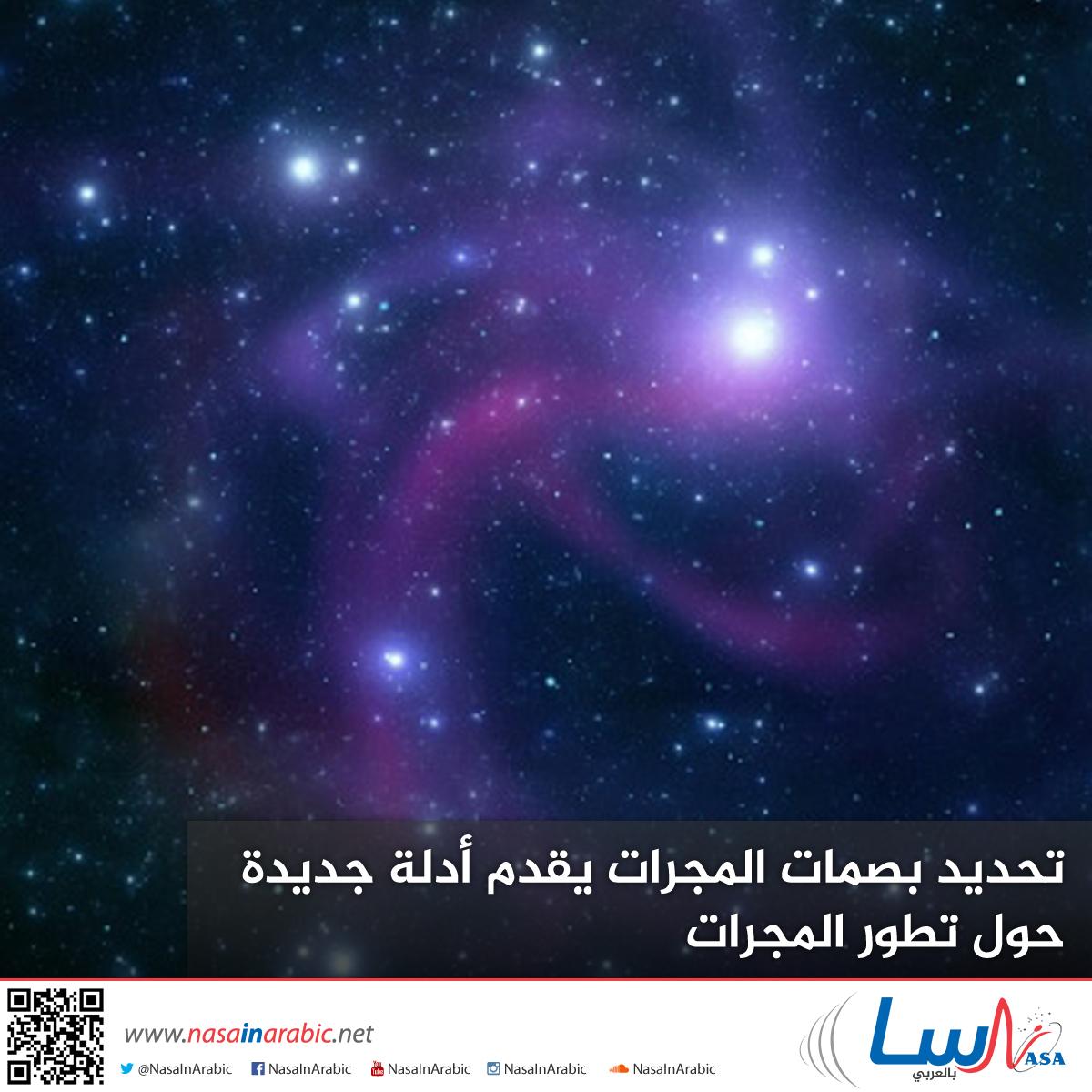 تحديد بصمات المجرات يقدم أدلة جديدة حول تطور المجرات