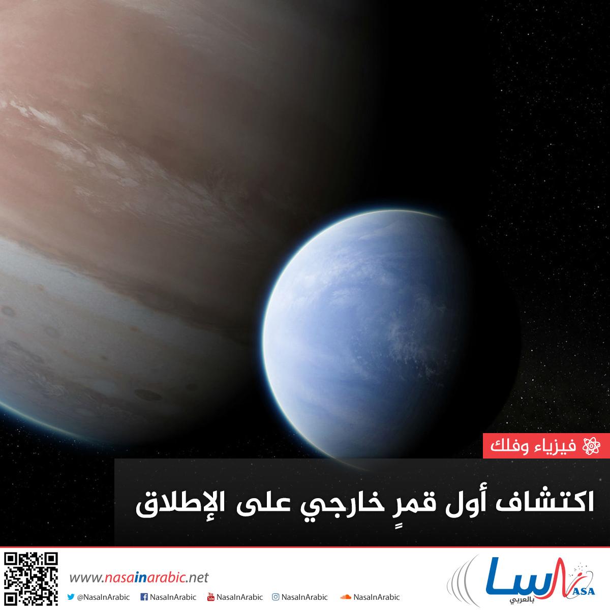 اكتشاف أول قمر خارجي على الإطلاق