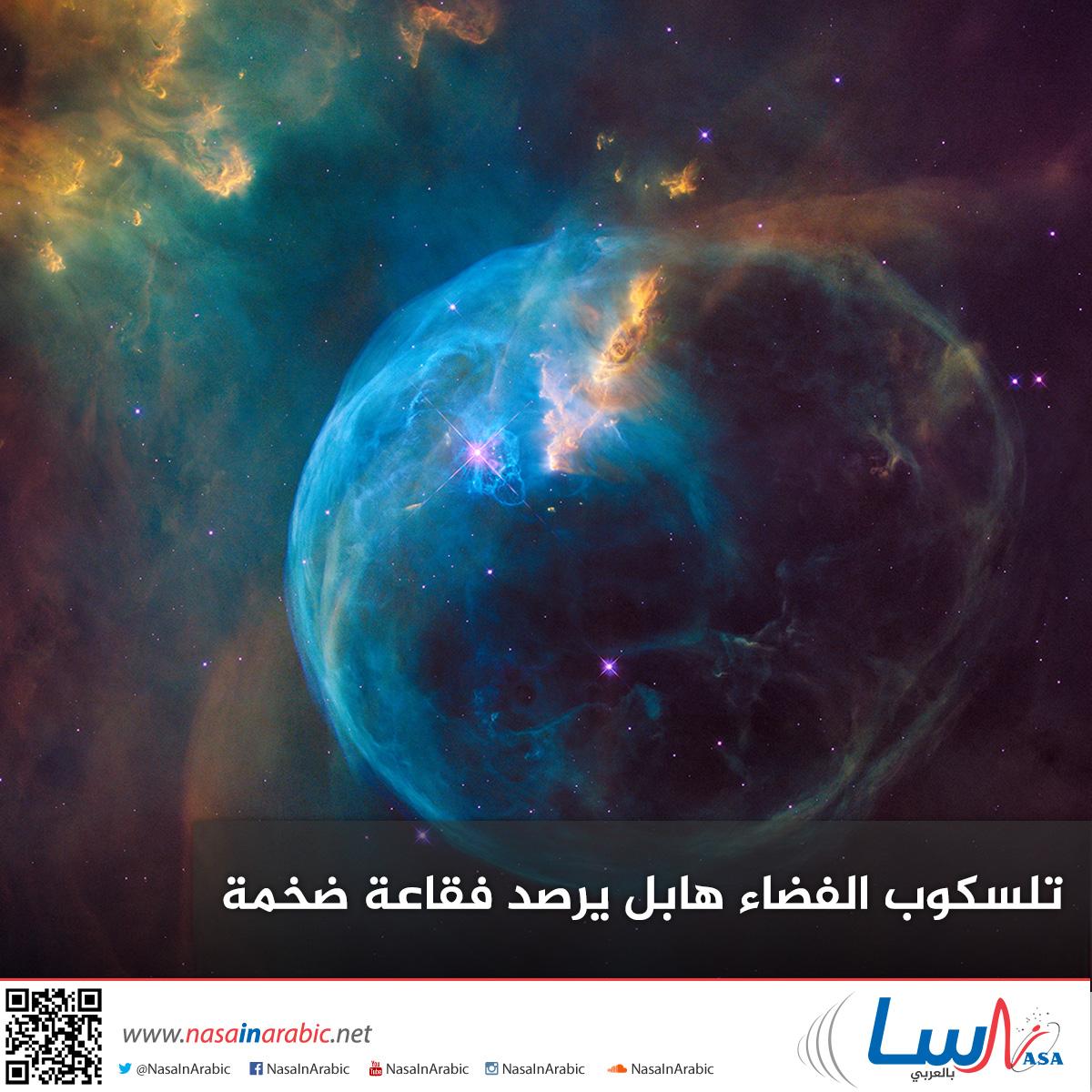 تلسكوب الفضاء هابل يرصد فقاعة ضخمة