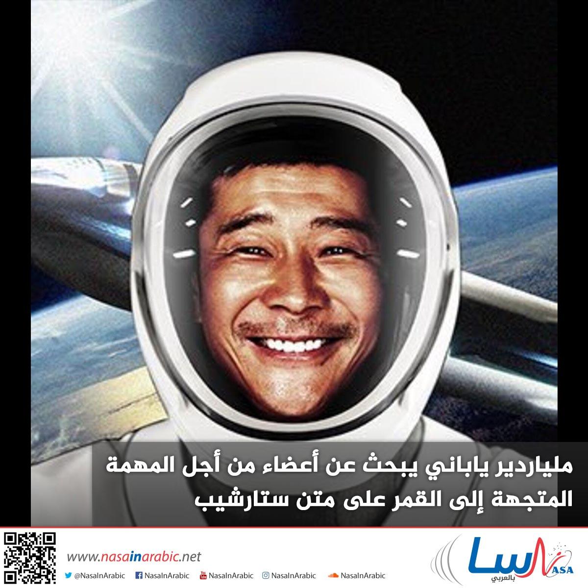 ملياردير ياباني يبحث عن ثمانية أعضاء من أجل المهمة المتجهة إلى القمر على متن ستارشيب التابعة لسبيس إكس