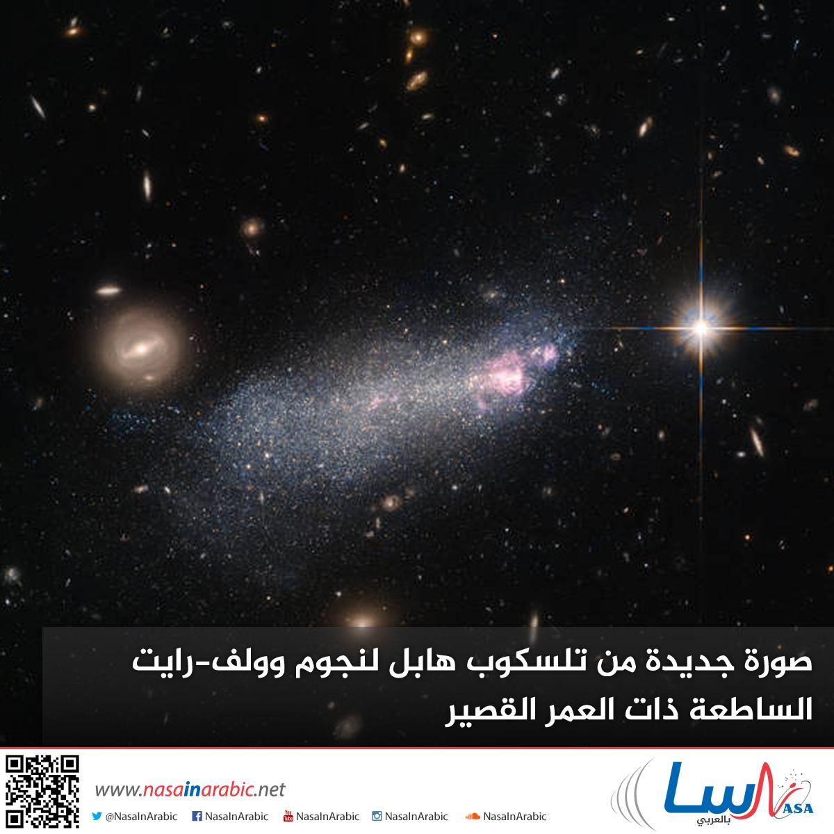صورة جديدة من تلسكوب هابل لنجوم وولف-رايت الساطعة ذات العمر القصير