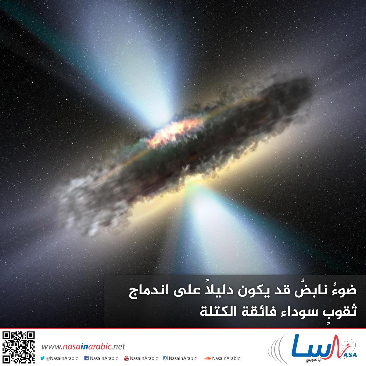 ضوءٌ نابضٌ قد يكون دليلاً على اندماج ثقوبٍ سوداء فائقة الكتلة