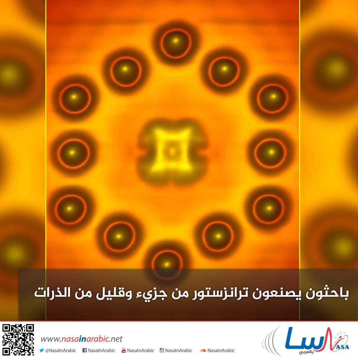 باحثون يصنعون ترانزستور من جزيء وقليل من الذرات
