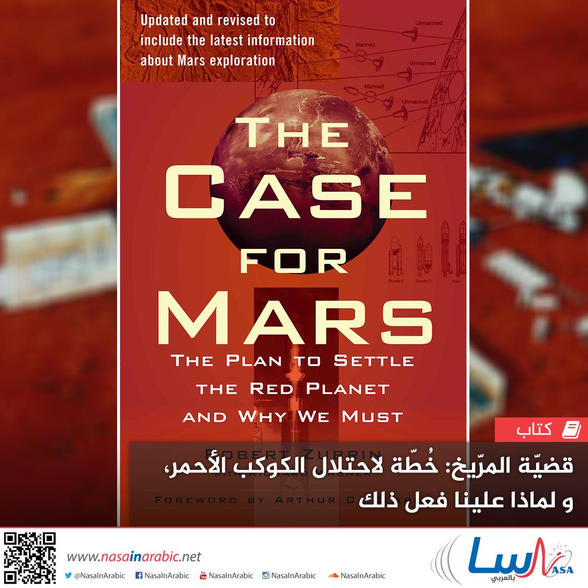 قضيّة المرّيخ: خُطّة لاحتلال الكوكب الأحمر، و لماذا علينا فعل ذلك