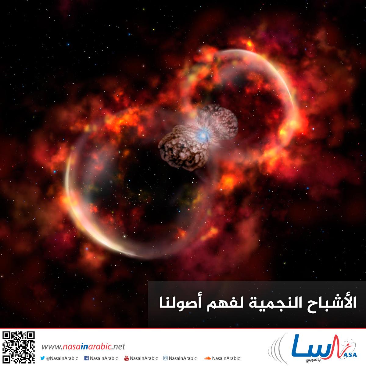 الأشباح النجمية لفهم أصولنا