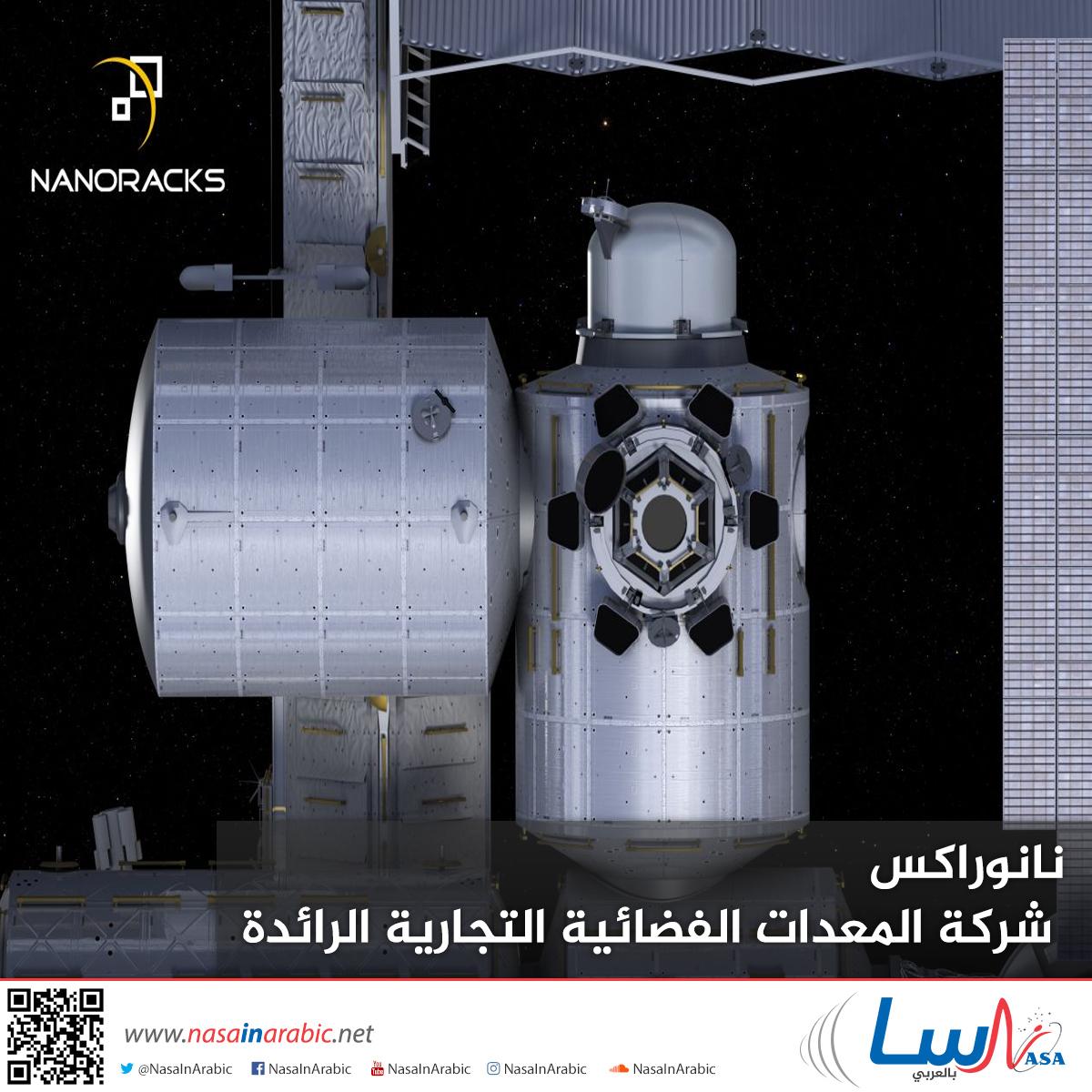 نانوراكس شركة المعدات الفضائية التجارية الرائدة