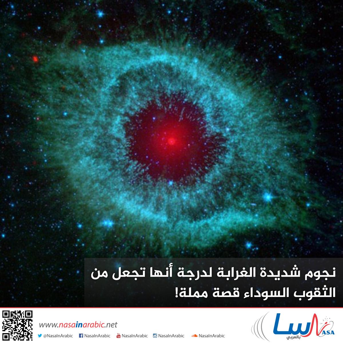 نجوم أشد غرابة من الثقوب السوداء!