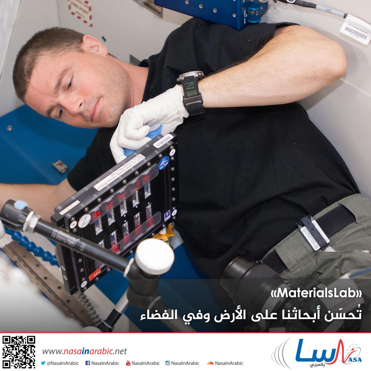 MaterialsLab تُحسّن أبحاثنا على الأرض وفي الفضاء