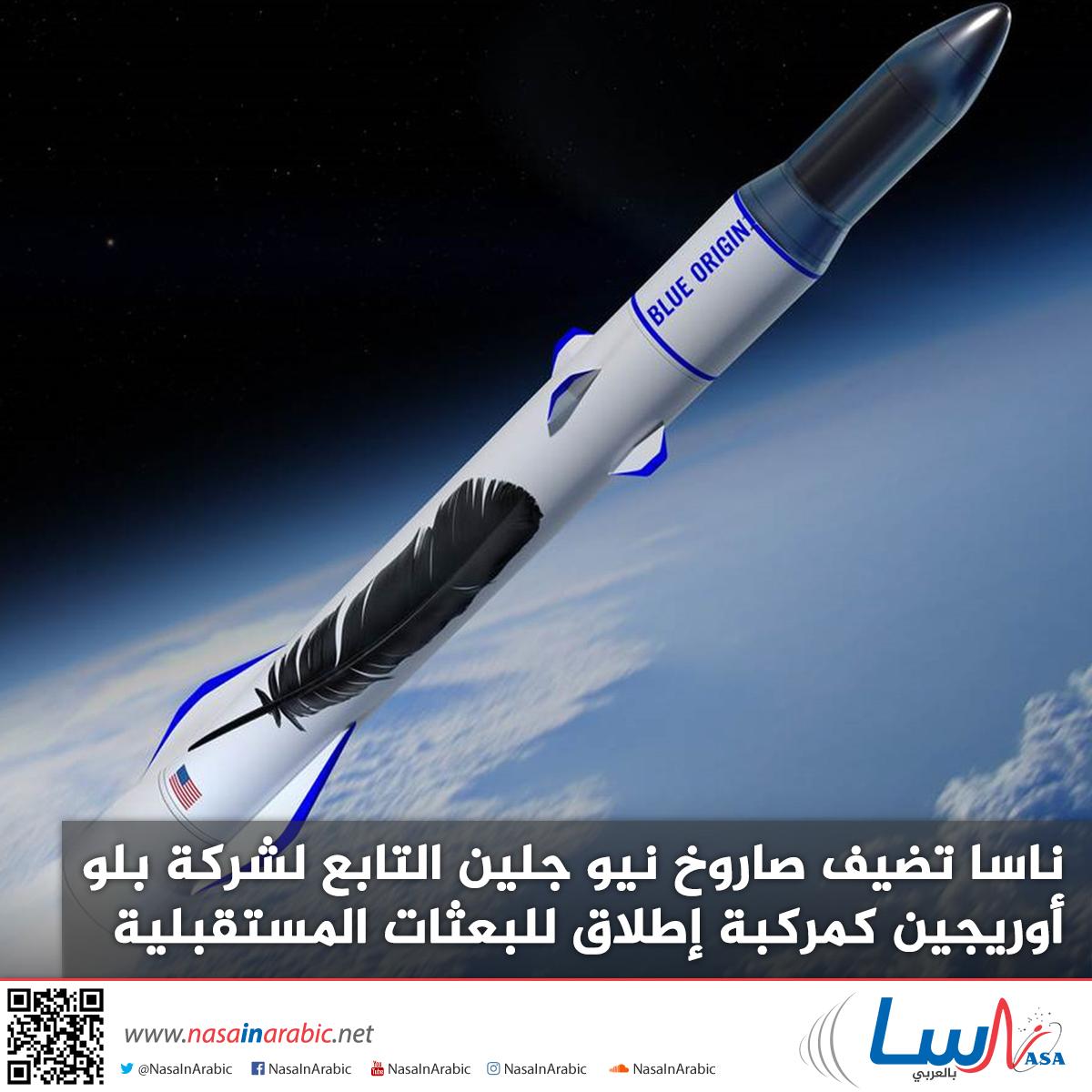 ناسا تضيف صاروخ نيو جلين التابع لشركة بلو أوريجين كمركبة إطلاق للبعثات المستقبلية