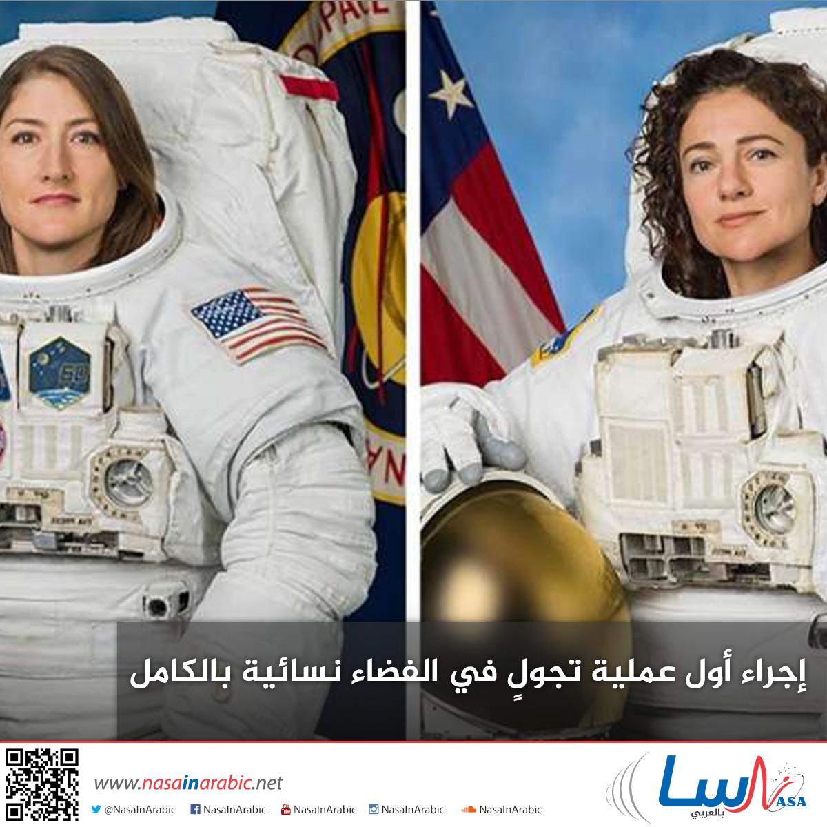 إجراء أول عملية تجولٍ في الفضاء نسائية بالكامل