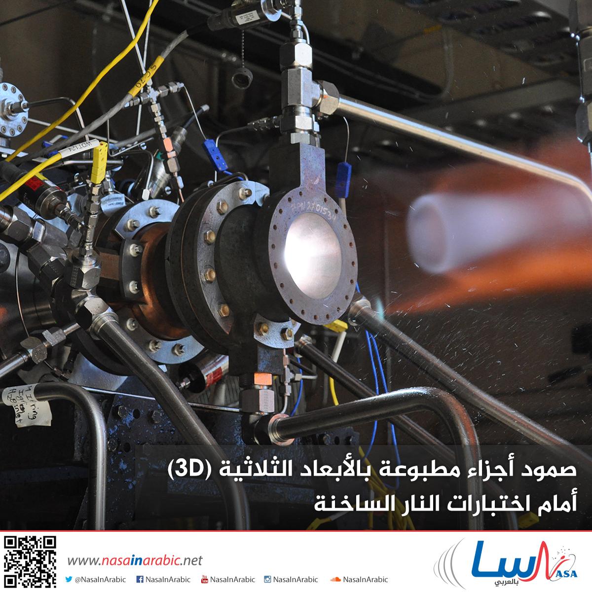 صمود أجزاء مطبوعة بالأبعاد الثلاثية (3D) أمام اختبارات النار الساخنة