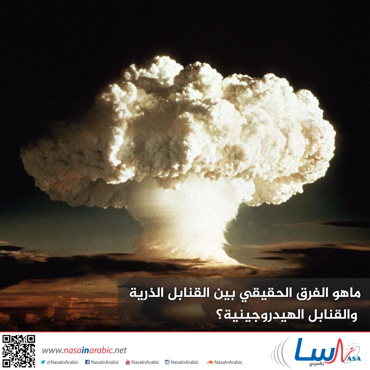 ماهو الفرق الحقيقي بين القنابل الذرية والقنابل الهيدروجينية؟