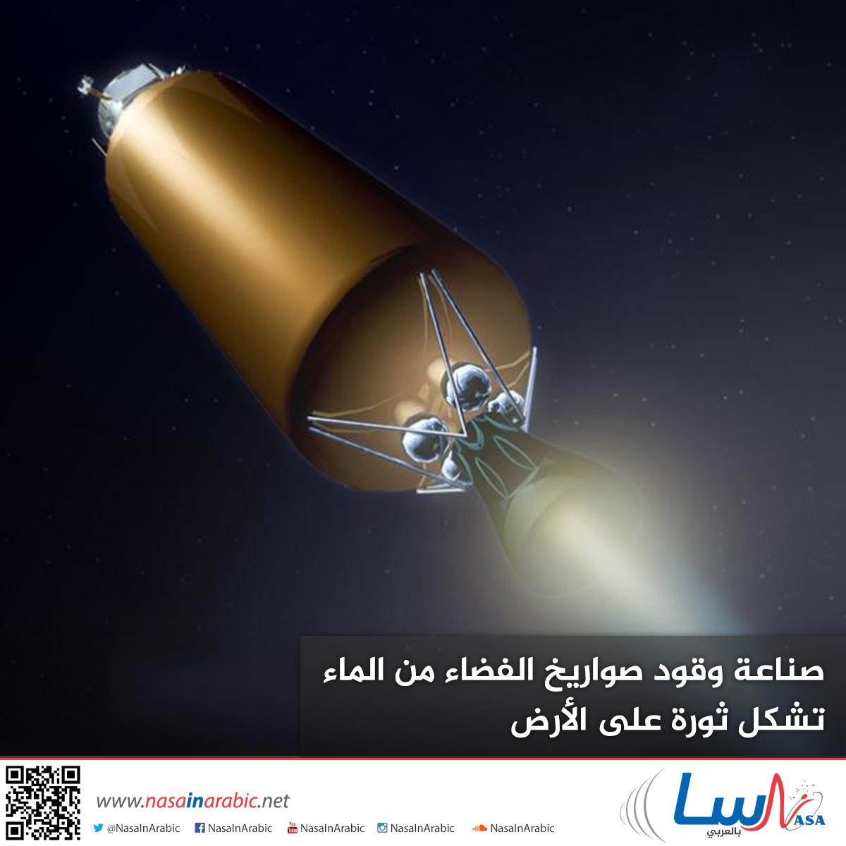 ﺻﻨﺎﻋﺔ ﻭﻗﻮﺩ صواريخ الفضاء ﻣﻦ ﺍﻟﻤﺎﺀ  تشكل ثورة ﻋﻠﻰ ﺍﻷﺭﺽ