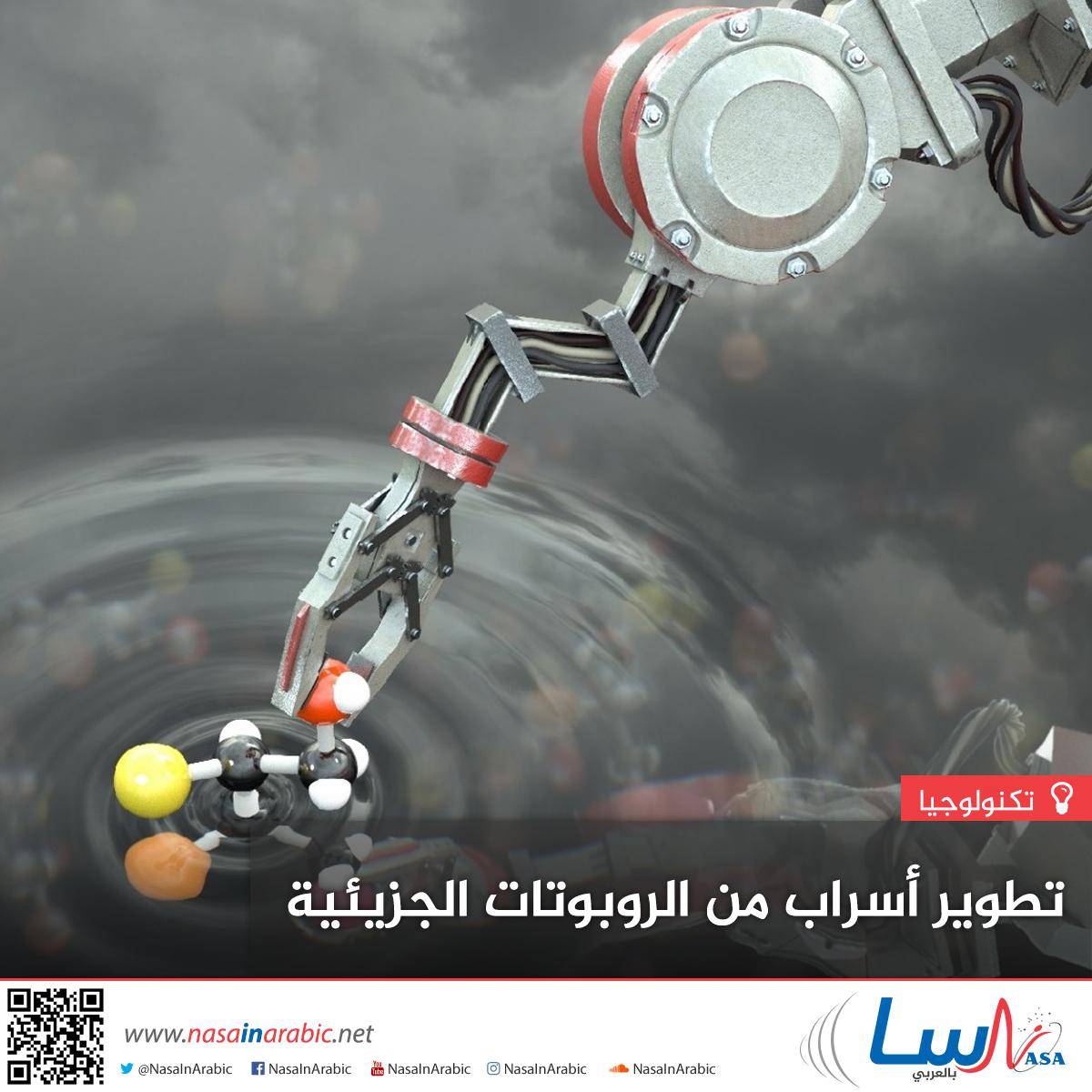 تطوير أسراب من الروبوتات الجزيئية