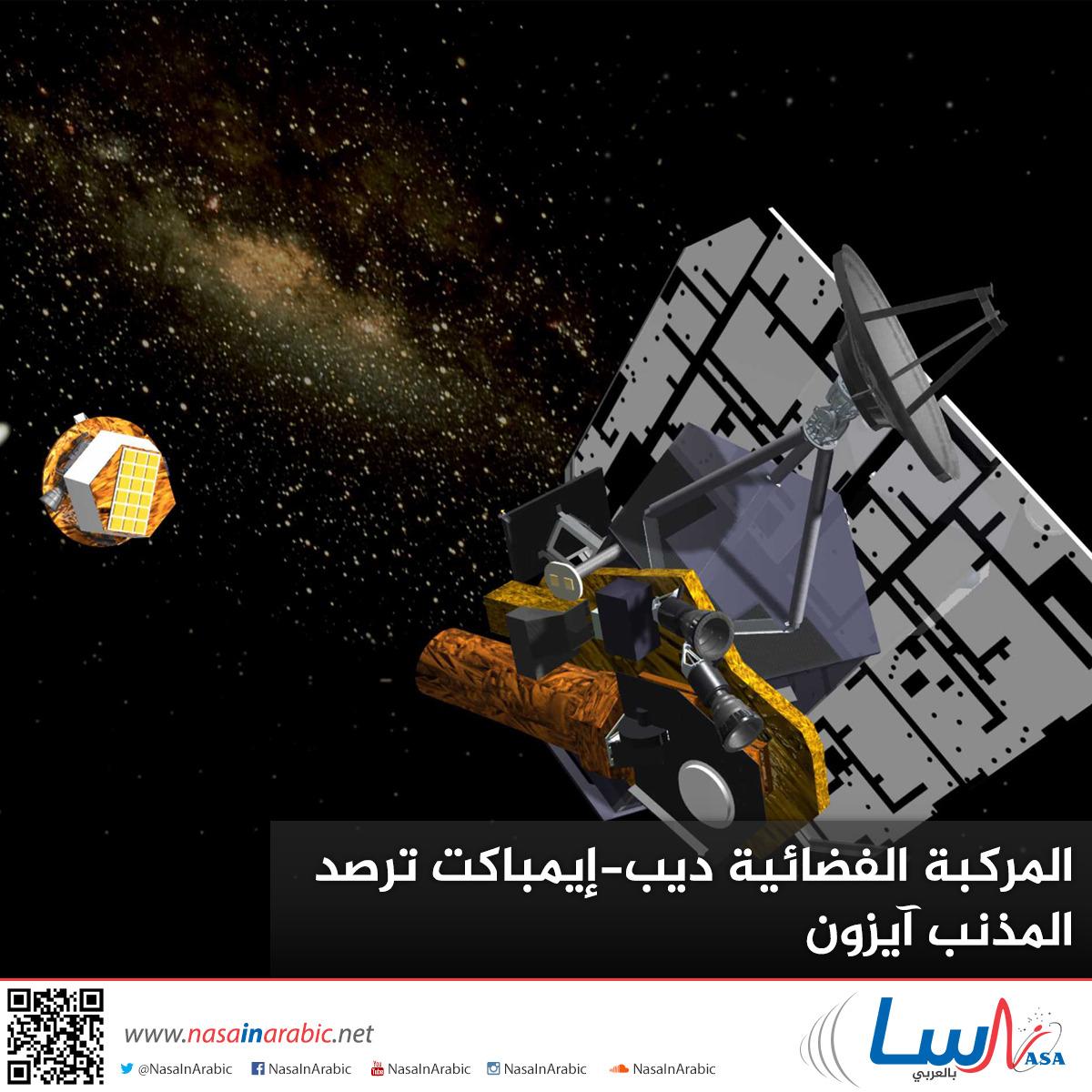 المركبة الفضائية ديب-إيمباكت ترصد المذنب آيزون