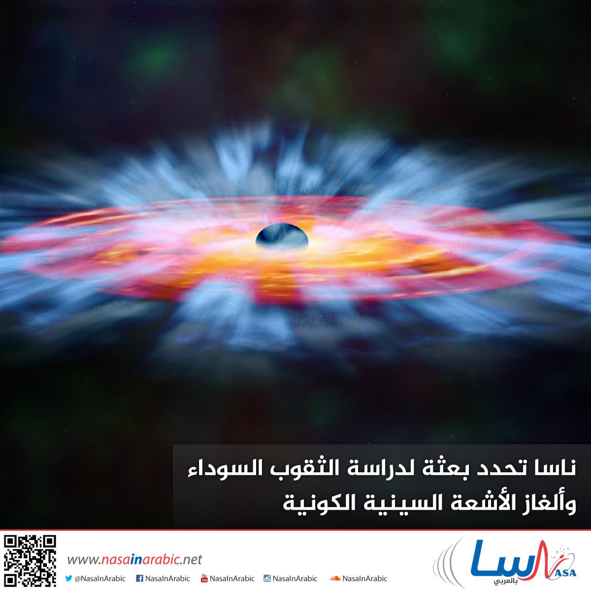 ناسا تحدد بعثة لدراسة الثقوب السوداء وألغاز الأشعة السينية الكونية