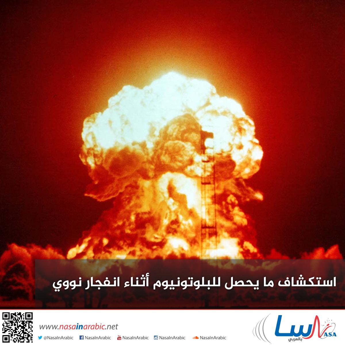 استكشاف ما يحصل للبلوتونيوم أثناء انفجار نووي