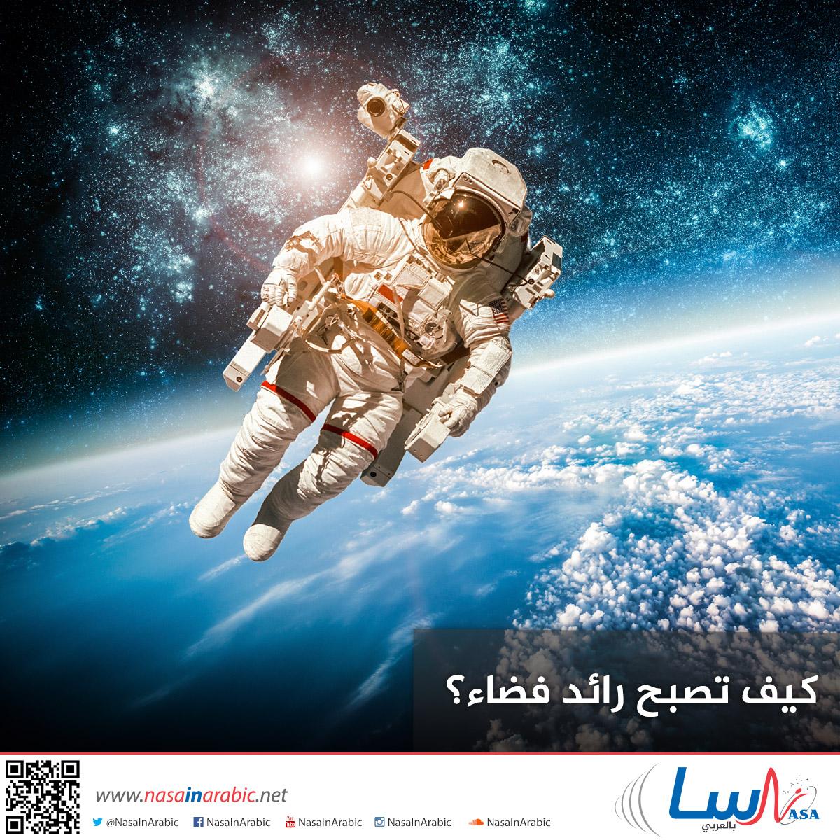 كيف تصبح رائد فضاء؟ الجزء الأول
