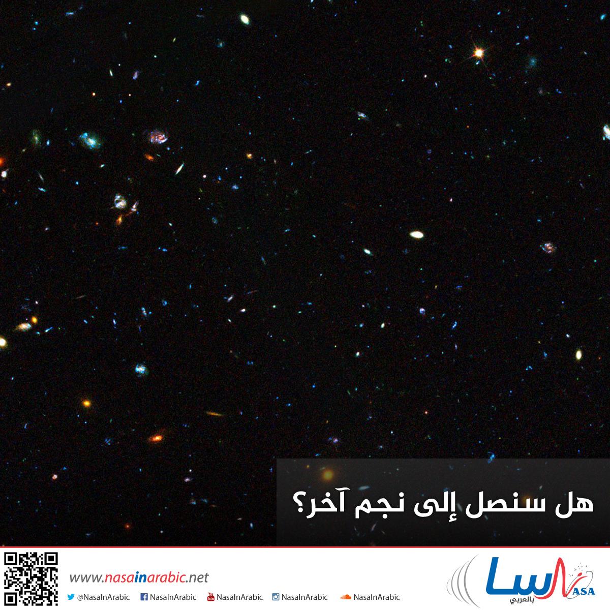 هل سنصل إلى نجم آخر؟