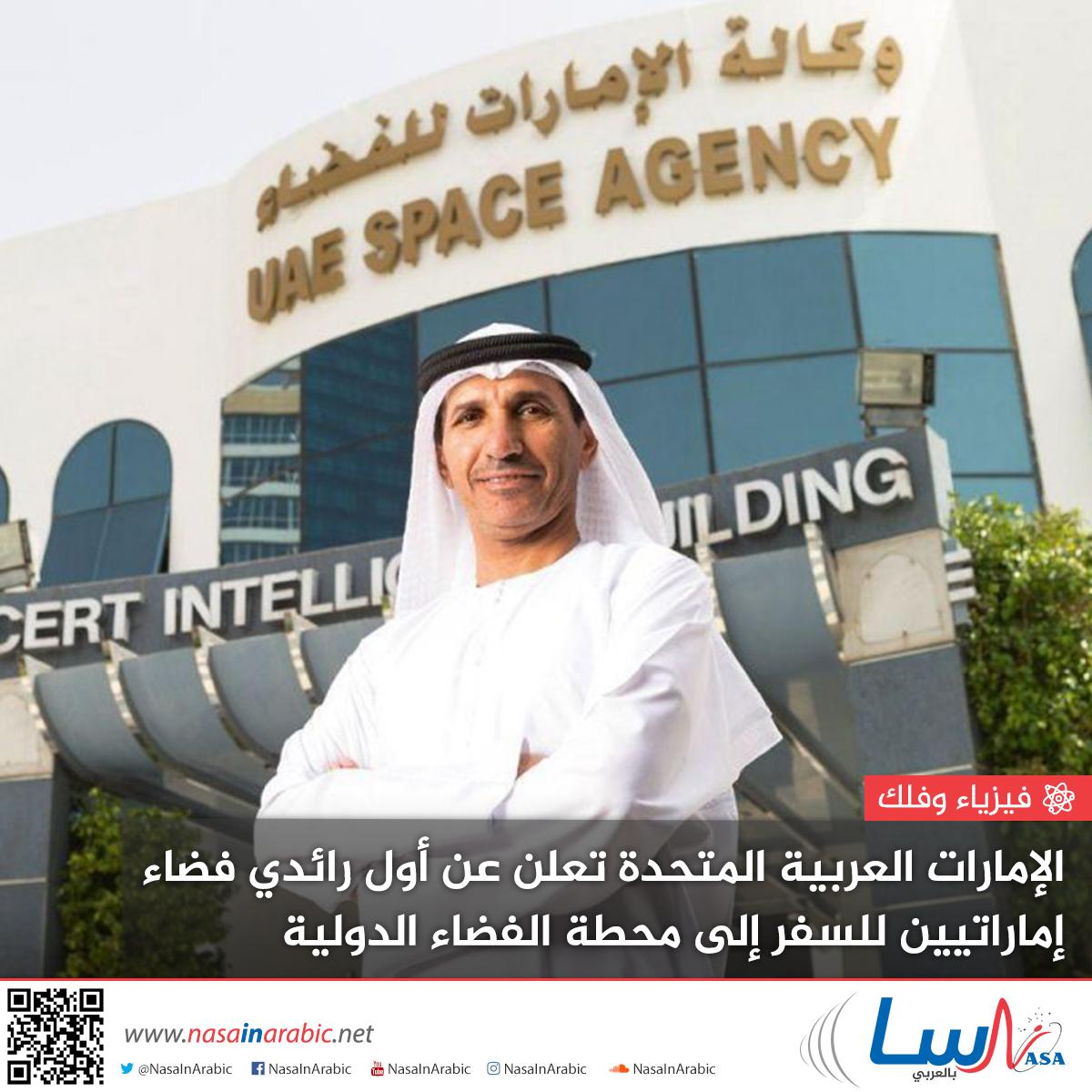 الإمارات العربية المتحدة تعلن عن أول رائدي فضاء إماراتيين للسفر إلى محطة الفضاء الدولية