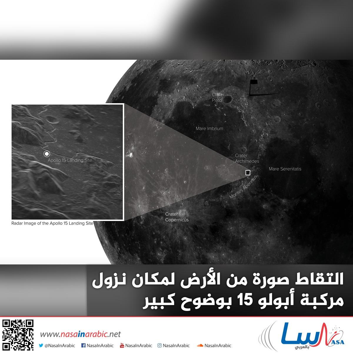 التقاط صورة من الأرض لمكان نزول مركبة أبولو 15 بوضوح كبير