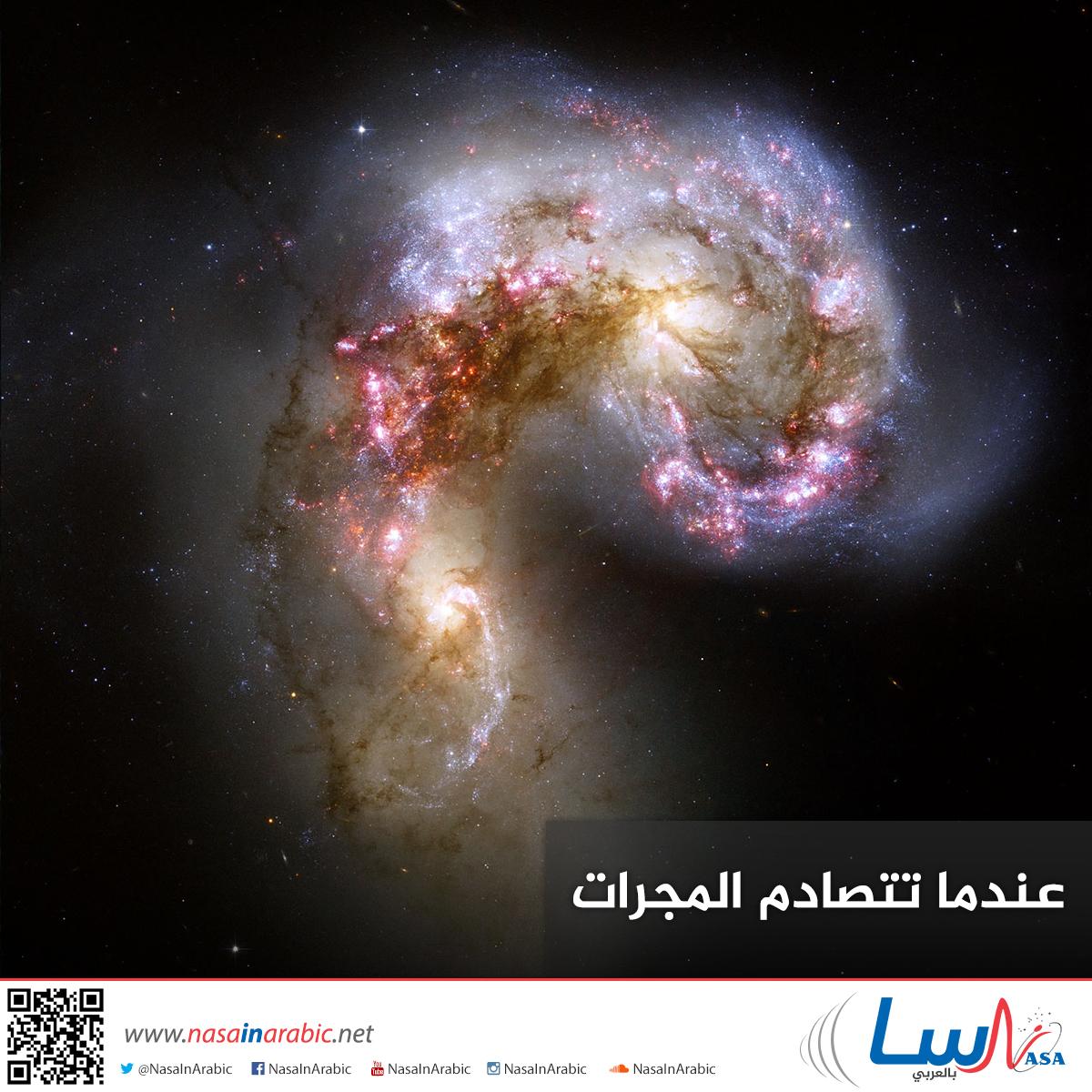 عندما تتصادم المجرات
