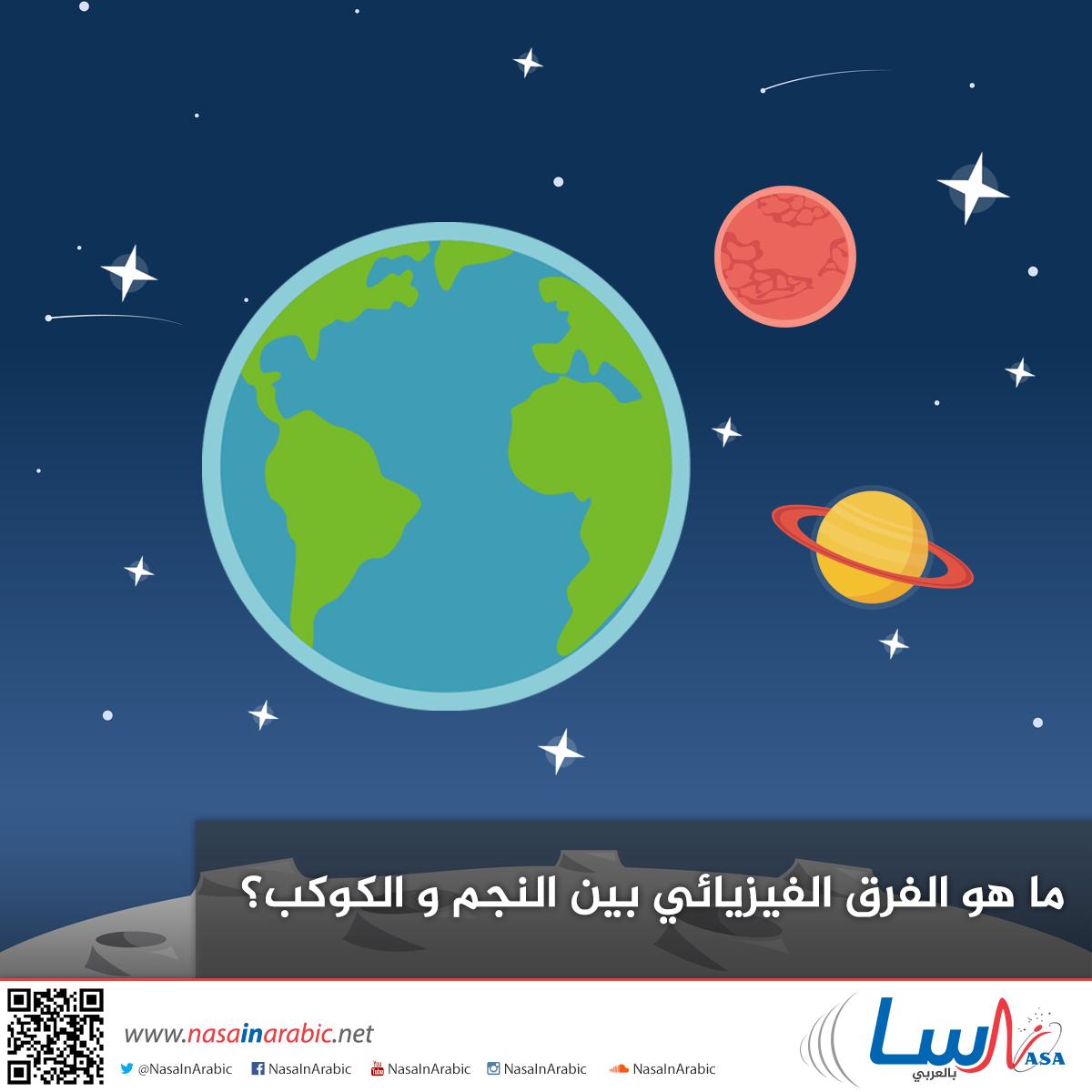 ما هو الفرق الفيزيائي بين النجم والكوكب؟