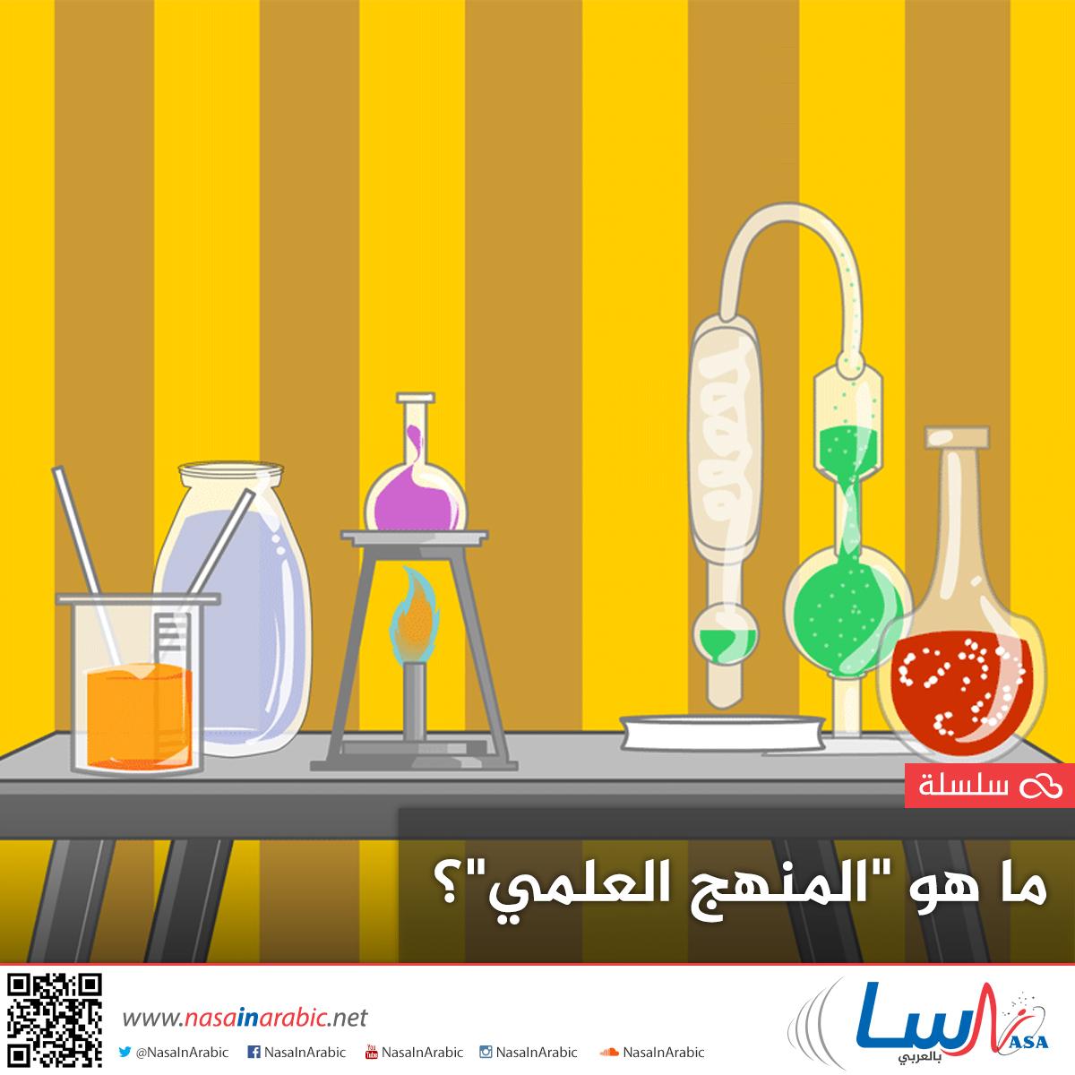 ما هو المنهج العلمي