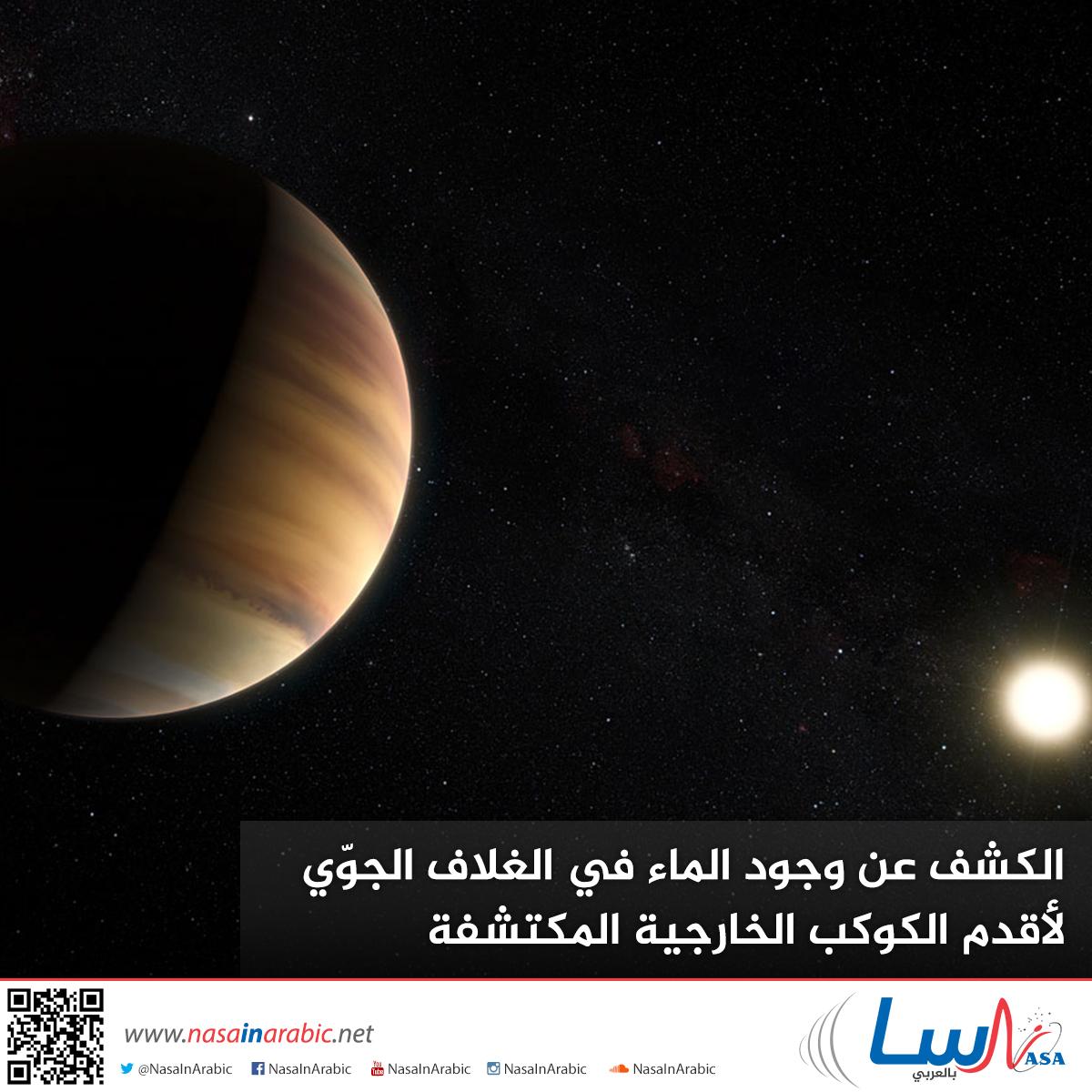 الكشف عن وجود الماء في الغلاف الجوي لأقدم الكواكب الخارجية المكتشفة