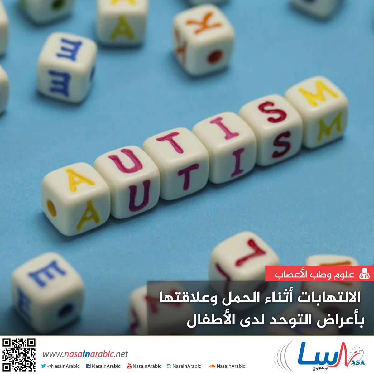 الالتهابات أثناء الحمل وعلاقتها بأعراض التوحد لدى الأطفال