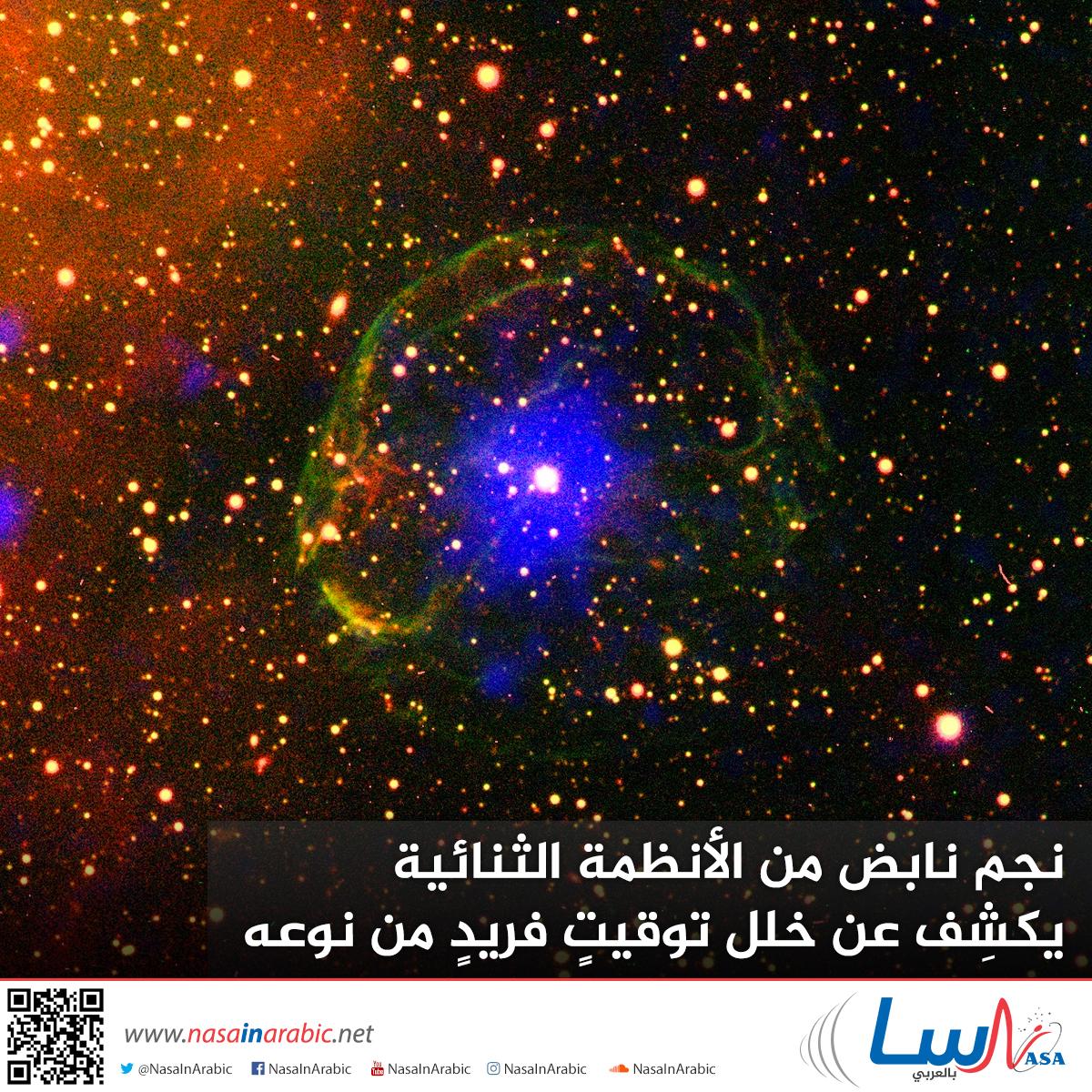 نجم نابض من الأنظمة الثنائية يكشِف عن خلل توقيتٍ فريدٍ من نوعه