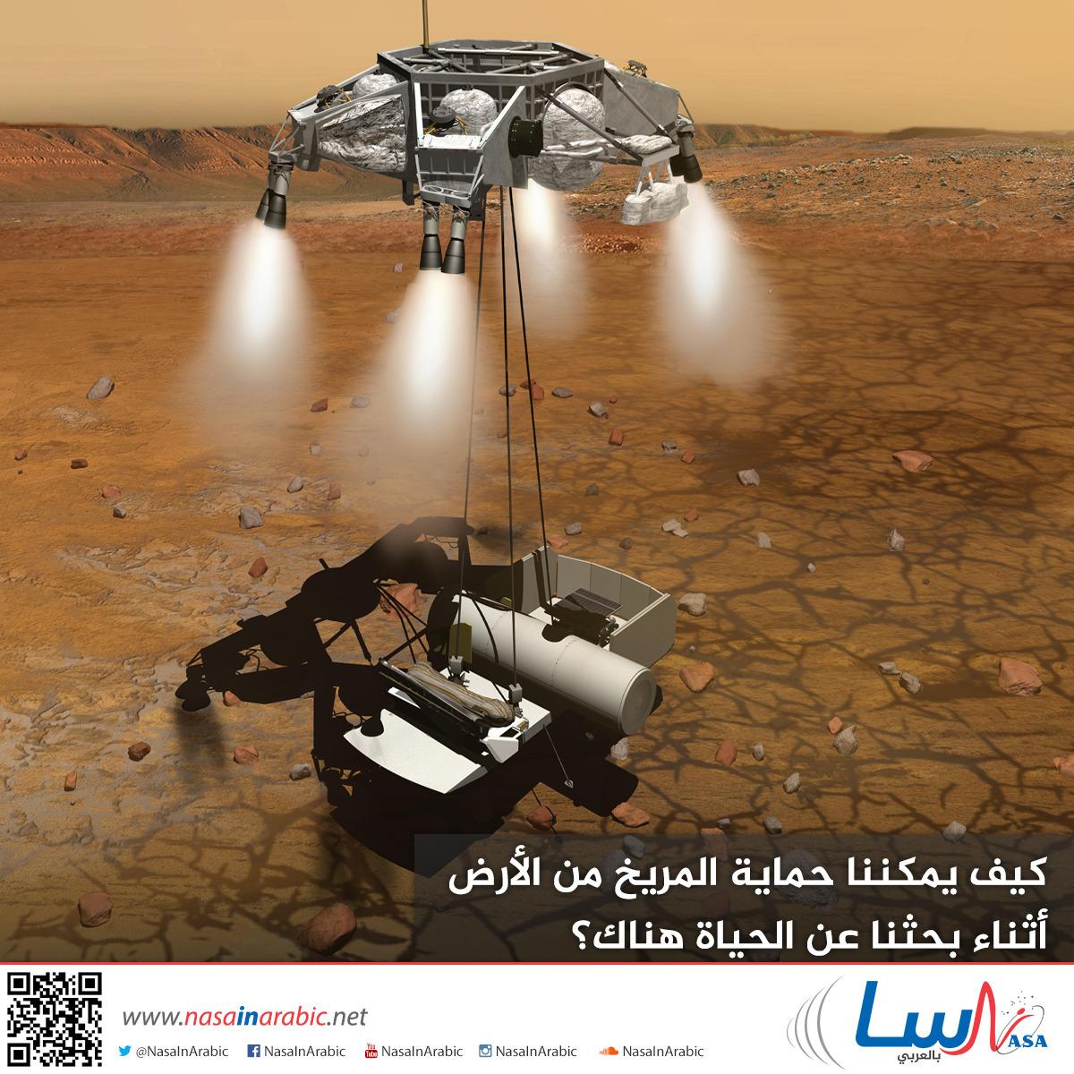 كيف يمكننا حماية المريخ من الأرض أثناء بحثنا عن الحياة هناك؟